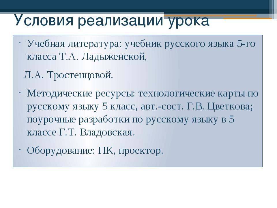 Условия реализации урока Учебная литература: учебник русского языка 5-го клас...