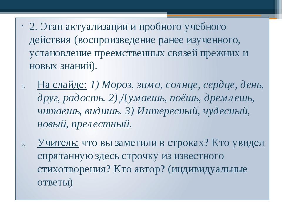 2. Этап актуализации и пробного учебного действия (воспроизведение ранее изуч...