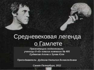 Средневековая легенда о Гамлете Презентацию подготовили ученицы 9 «Б» класса