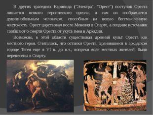 """В других трагедиях Еврипида (""""Электра"""", """"Орест"""") поступок Ореста лишается вся"""