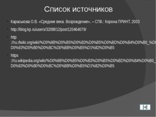 Список источников Караськова О.В. «Средние века. Возрождение», – СПб.: Корона