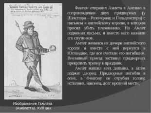 Фенгон отправил Амлета в Англию в сопровождении двух придворных (у Шекспира –