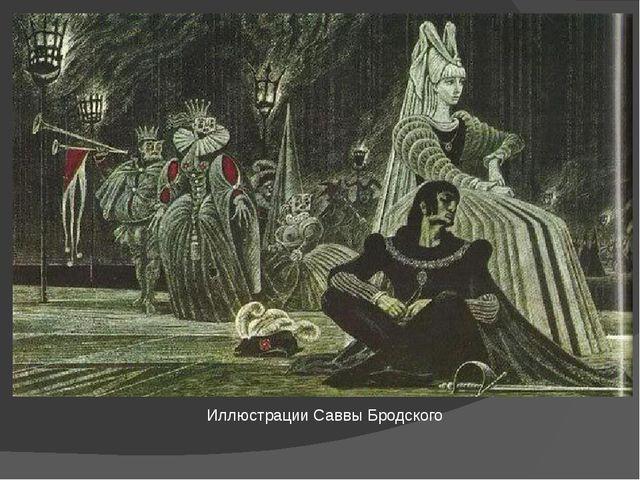 Иллюстрации Саввы Бродского