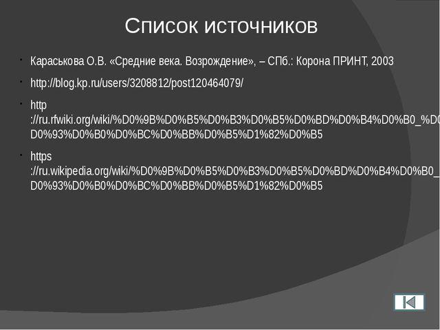 Список источников Караськова О.В. «Средние века. Возрождение», – СПб.: Корона...