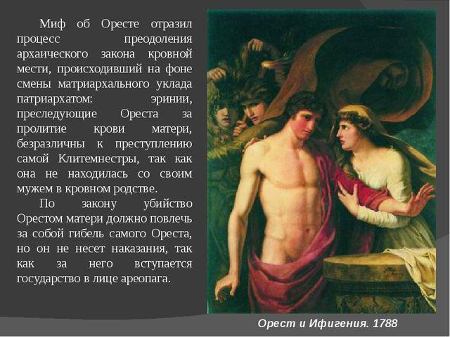 Орест и Ифигения. 1788 Миф об Оресте отразил процесс преодоления архаического...