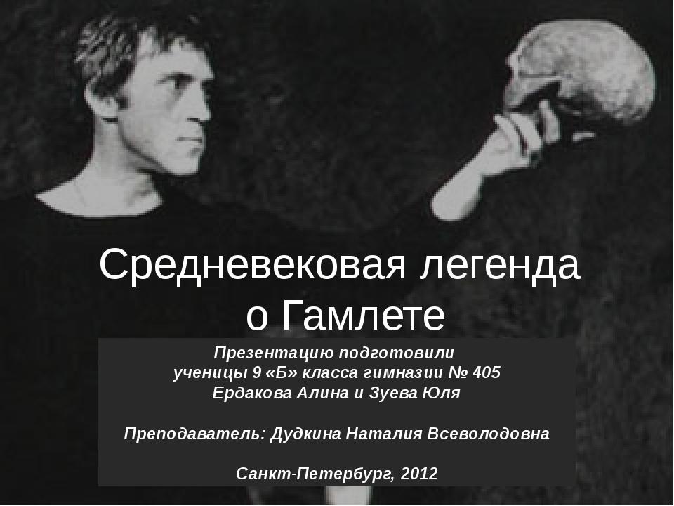 Средневековая легенда о Гамлете Презентацию подготовили ученицы 9 «Б» класса...
