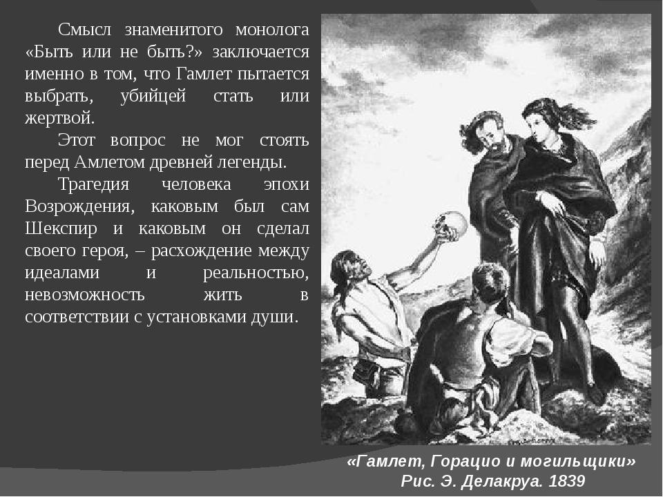 «Гамлет, Горацио и могильщики» Рис. Э. Делакруа. 1839 Смысл знаменитого монол...
