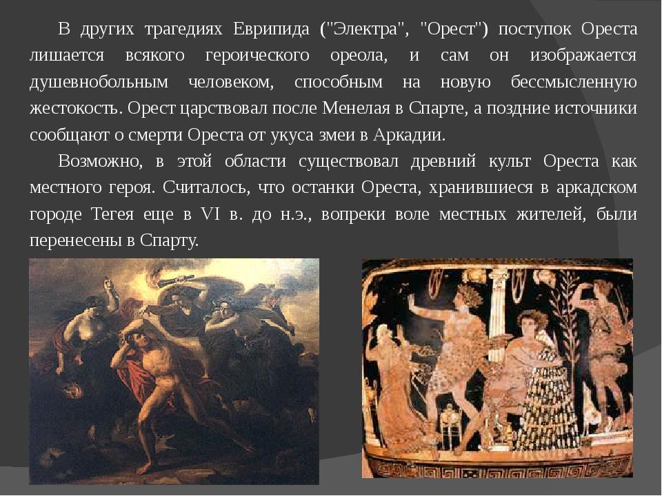 """В других трагедиях Еврипида (""""Электра"""", """"Орест"""") поступок Ореста лишается вся..."""