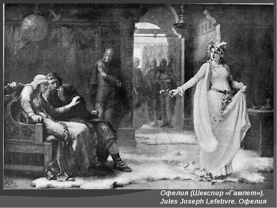 Офелия (Шекспир «Гамлет»). Jules Joseph Lefebvre. Офелия