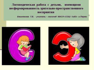 Логопедическая работа с детьми, имеющими несформированность зрительно-простр