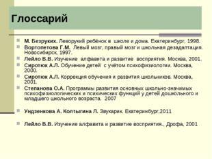 Глоссарий М. Безруких. Леворукий ребёнок в школе и дома. Екатеринбург, 1998.