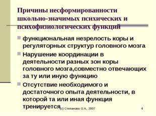 (с) Степанова О.А., 2007 * Причины несформированности школьно-значимых психич