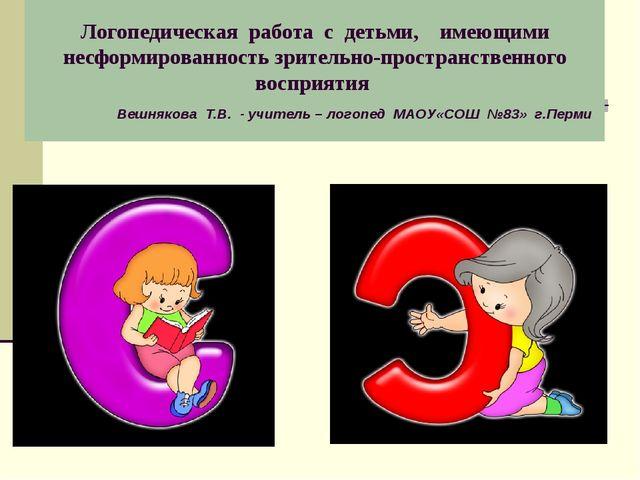 Логопедическая работа с детьми, имеющими несформированность зрительно-простр...