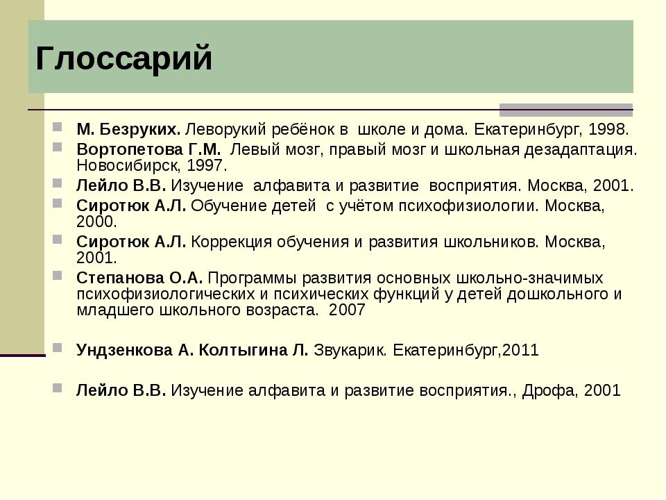 Глоссарий М. Безруких. Леворукий ребёнок в школе и дома. Екатеринбург, 1998....