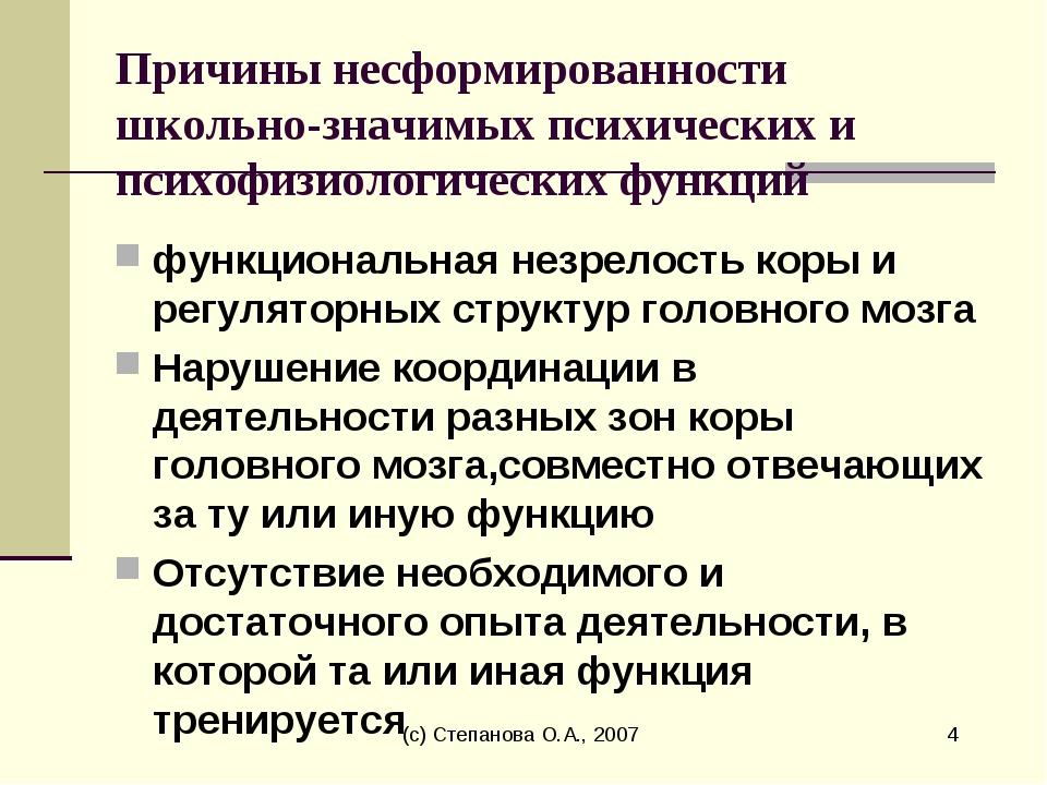 (с) Степанова О.А., 2007 * Причины несформированности школьно-значимых психич...