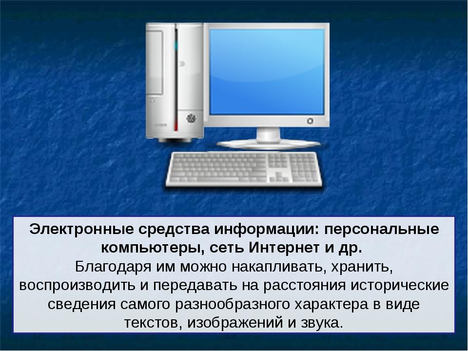 Электронные средства информации: персональные компьютеры, сеть Интернет и др....