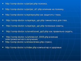 http://comp-doctor.ru/psi/psi.php психика, http://comp-doctor.ru/psi/psi_st1.