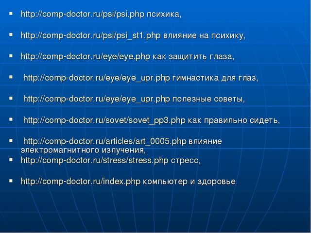 http://comp-doctor.ru/psi/psi.php психика, http://comp-doctor.ru/psi/psi_st1....