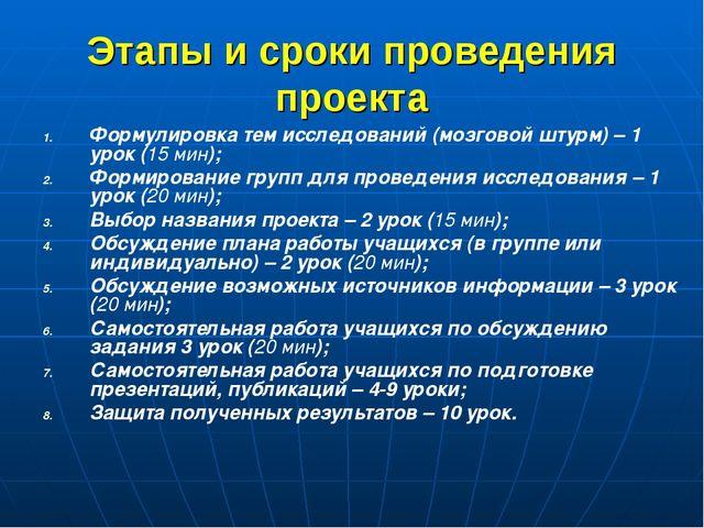 Этапы и сроки проведения проекта Формулировка тем исследований (мозговой штур...
