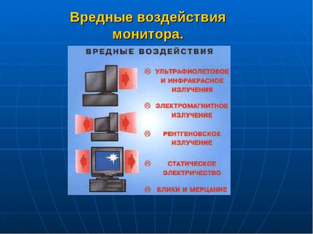 Вредные воздействия монитора.
