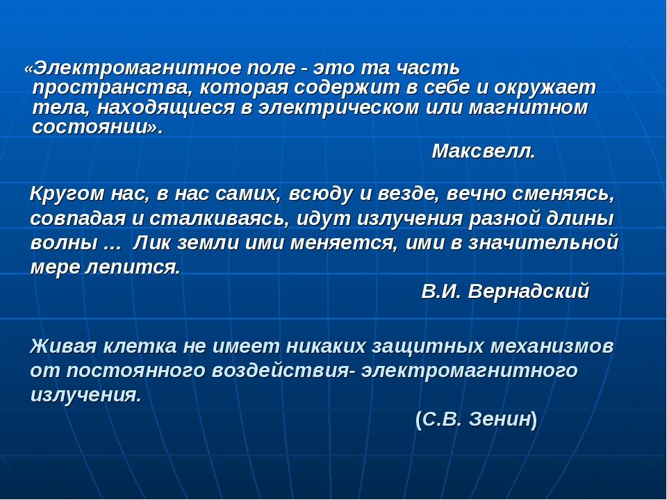 «Электромагнитное поле - это та часть пространства, которая содержит в себе...