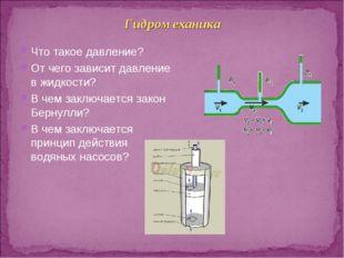 Что такое давление? От чего зависит давление в жидкости? В чем заключается за