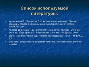 Хуторской А.В. , Хуторская Л.Н. Увлекательная физика: Сборник заданий и опыто