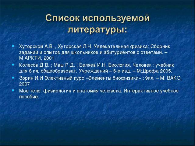 Хуторской А.В. , Хуторская Л.Н. Увлекательная физика: Сборник заданий и опыто...