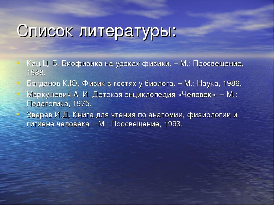 Список литературы: Кац Ц. Б. Биофизика на уроках физики. – М.: Просвещение, 1...