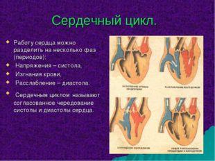 Сердечный цикл. Работу сердца можно разделить на несколько фаз (периодов): На