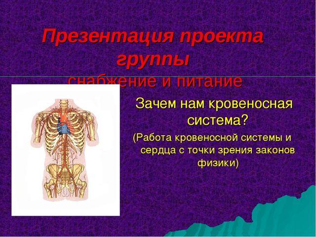 Презентация проекта группы снабжение и питание Зачем нам кровеносная система?...