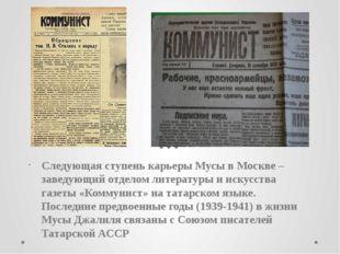 Следующая ступень карьеры Мусы в Москве – заведующий отделом литературы и иск