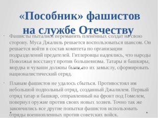 «Пособник» фашистов на службе Отечеству Фашисты пытались переманить пленённых