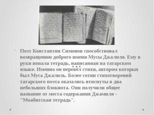 Поэт Константин Симонов способствовал возвращению доброго имени Мусы Джалиля.