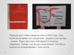 Первый раз стихи увидели свет в 1953 году. Они были выпущены на татарском - р