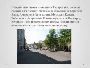 Сегодня имя поэта известно в Татарстане, по всей России. Его помнят, читают,