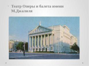 Театр Оперы и балета имени М.Джалиля