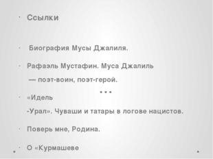 Ссылки Биография Мусы Джалиля. Рафаэль Мустафин. Муса Джалиль— поэт-воин, п