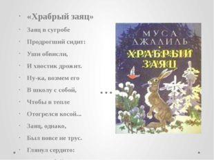 «Храбрый заяц» Заяц в сугробе Продрогший сидит: Уши обвисли, И хвостик дрожит