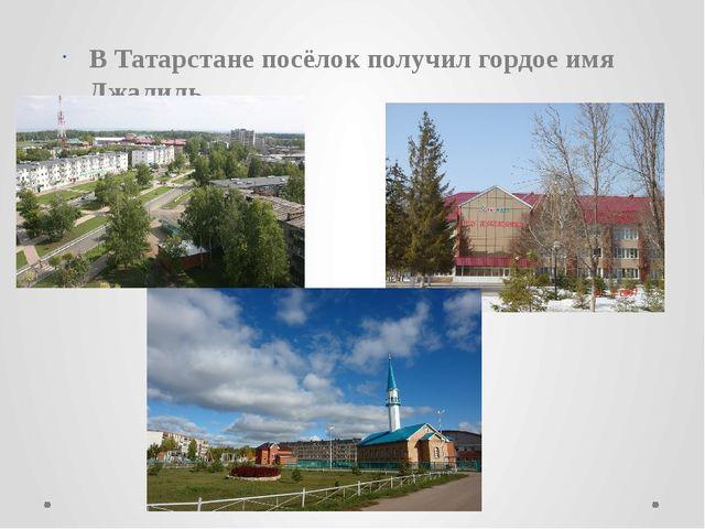В Татарстане посёлок получил гордое имя Джалиль.