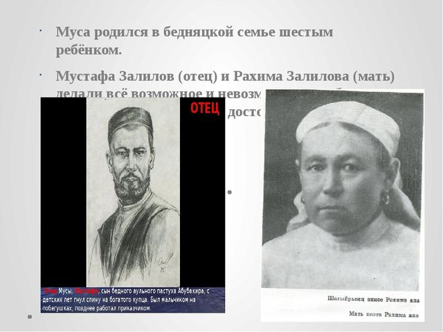 Муса родился в бедняцкой семье шестым ребёнком. Мустафа Залилов (отец) и Рахи...
