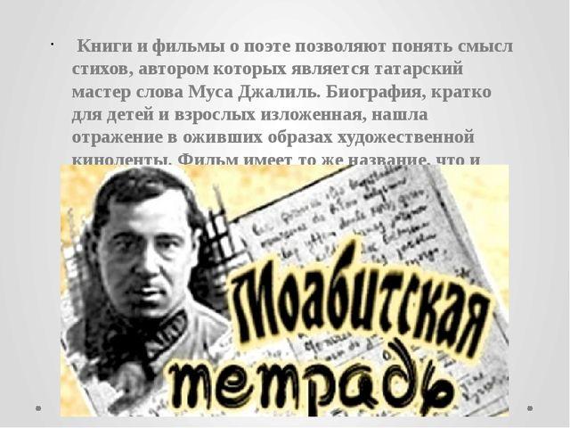 Книги и фильмы о поэте позволяют понять смысл стихов, автором которых являет...