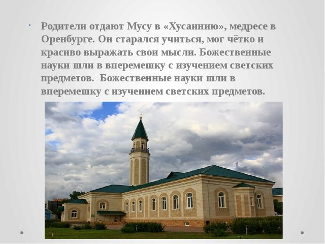 Родители отдают Мусу в «Хусаинию», медресе в Оренбурге. Он старался учиться,...