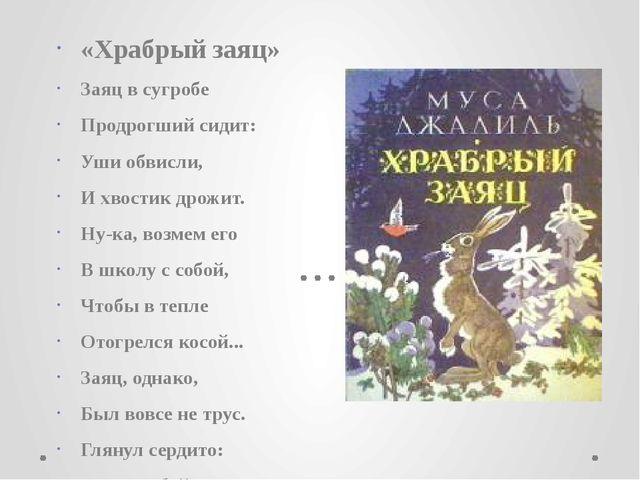 «Храбрый заяц» Заяц в сугробе Продрогший сидит: Уши обвисли, И хвостик дрожит...