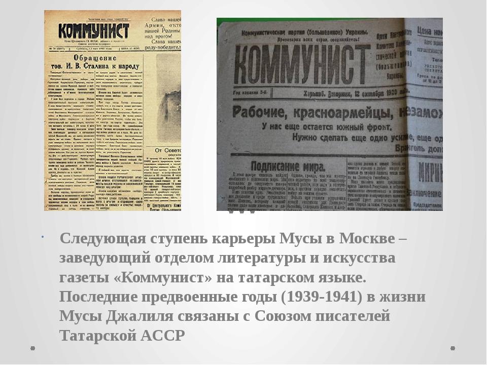 Следующая ступень карьеры Мусы в Москве – заведующий отделом литературы и иск...
