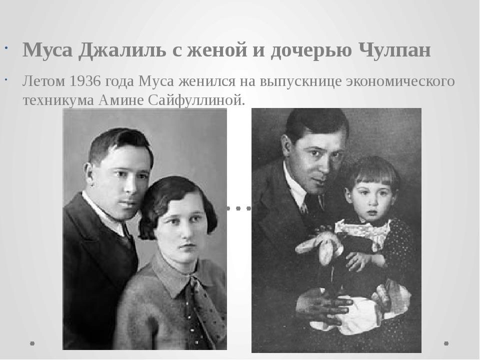 Муса Джалиль с женой и дочерью Чулпан Летом 1936 года Муса женился на выпускн...