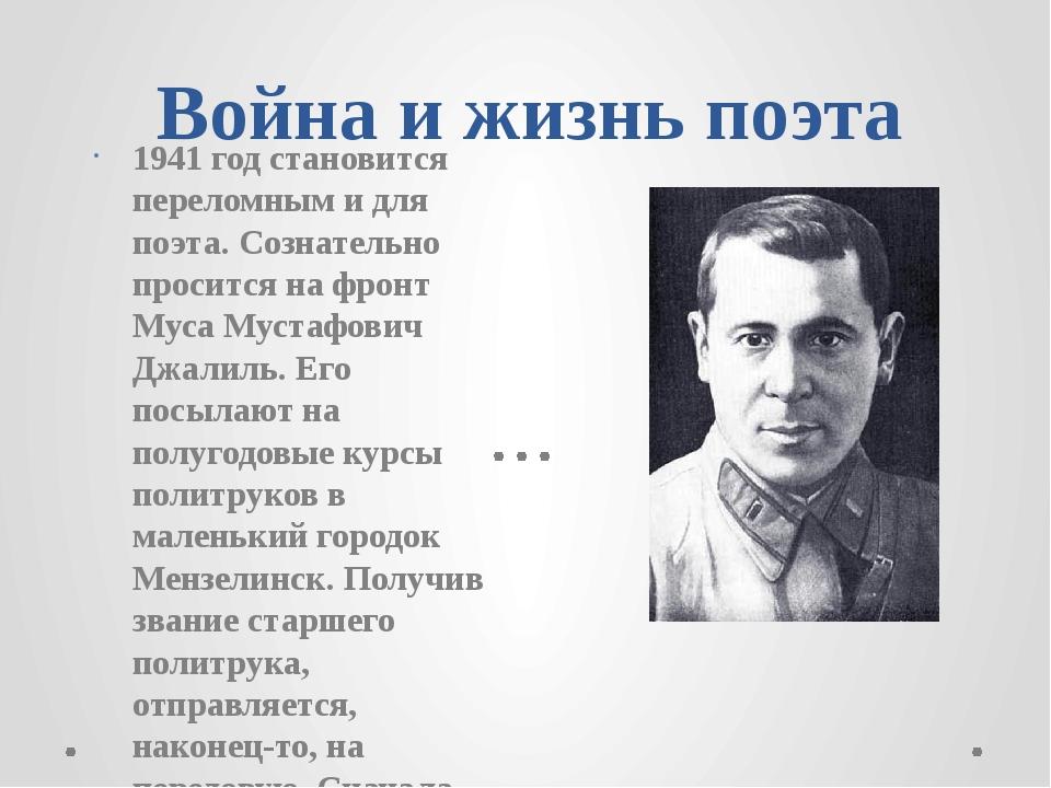 Война и жизнь поэта 1941 год становится переломным и для поэта. Сознательно п...