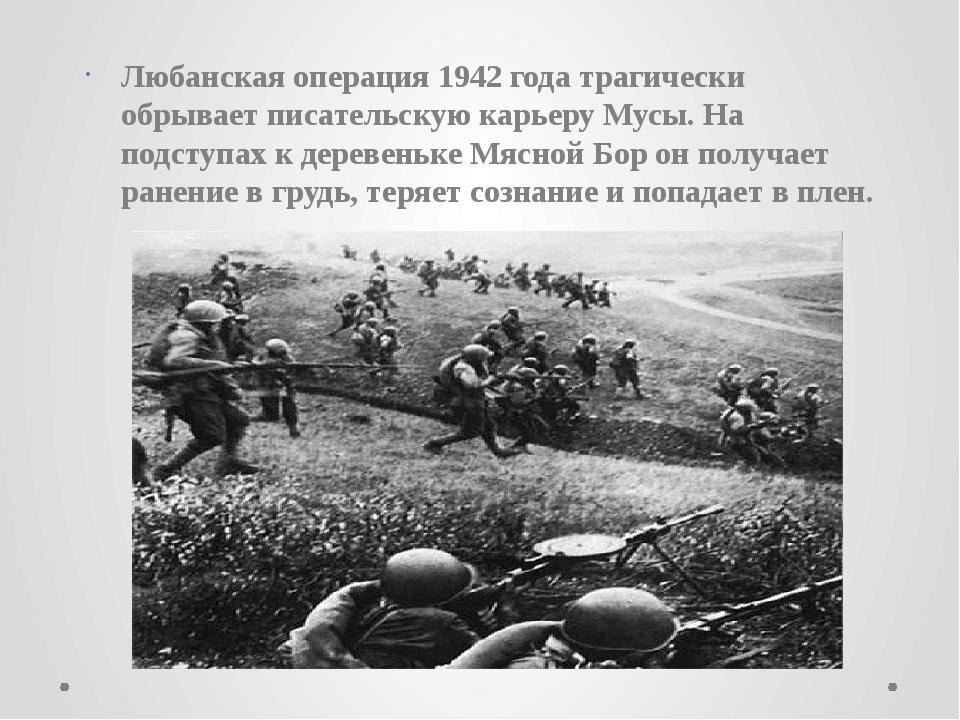 Любанская операция 1942 года трагически обрывает писательскую карьеру Мусы. Н...