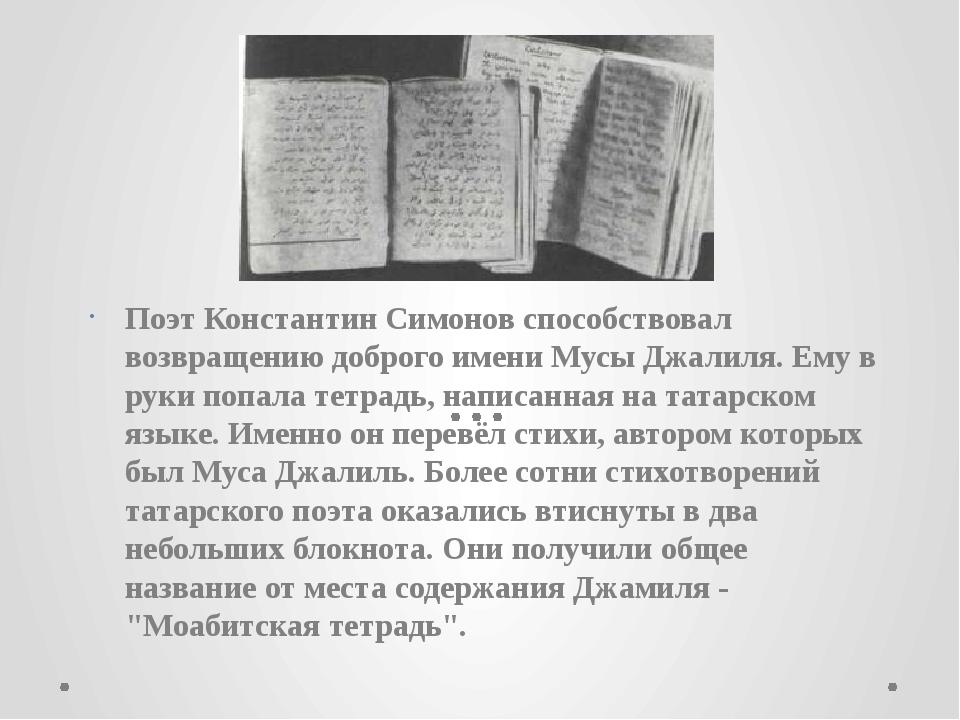 Поэт Константин Симонов способствовал возвращению доброго имени Мусы Джалиля....