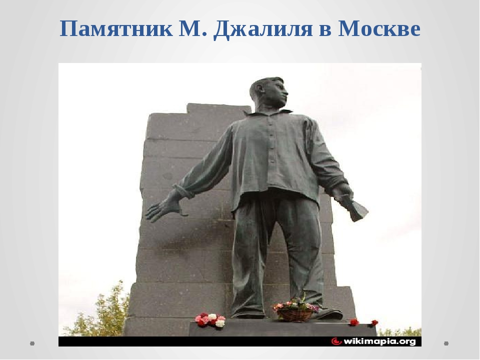 Памятник М. Джалиля в Москве